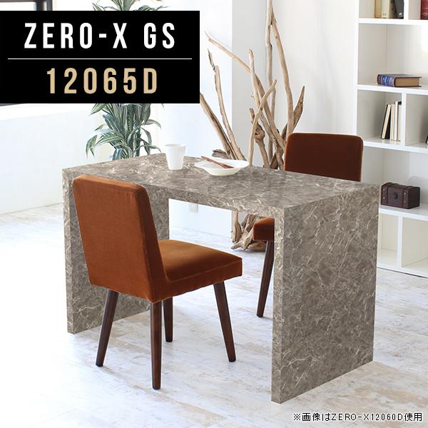 カフェテーブル テーブル ダイニング デスク 机 パソコンデスク 幅120cm 奥行65cm 高さ72cm 居酒屋 オフィス 商談 新生活 オーダー インテリア 会社 ホテル ファストフード アパレル 収納 雑貨 1段 ZERO-X 12065D GS