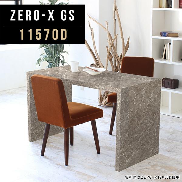 オフィスデスク ミーティングテーブル ダイニングテーブル 幅115cm 奥行70cm 高さ72cm 高級感 新生活 オーダー おしゃれ インテリア 家具 モデルルーム コの字 寝室 一人暮らし 陳列棚 間仕切り 1段 ZERO-X 11570D GS