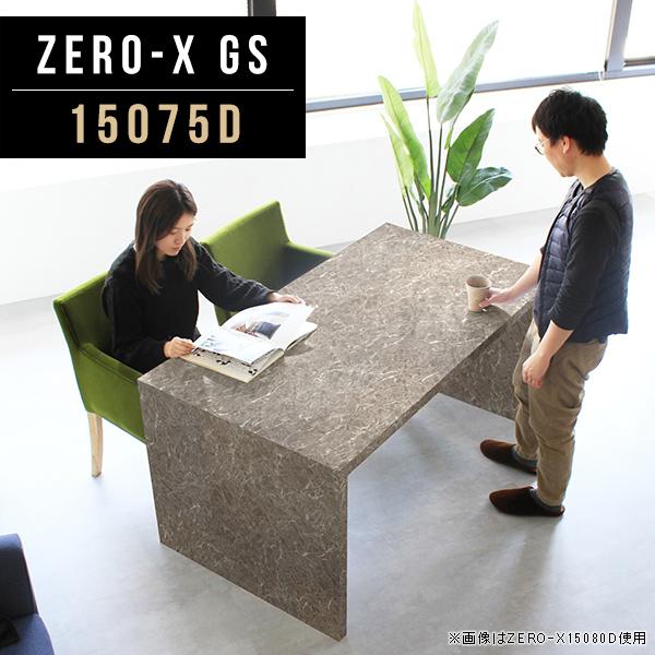 テーブル ダイニングテーブル 長方形 おしゃれ メラミン 日本製 幅150cm 奥行75cm 高さ72cm ZERO-X 15075D GS 商談スペース エントランス 受付け 業務用 会議用テーブル フードコート 間仕切り 収納シェルフ サイズオーダー