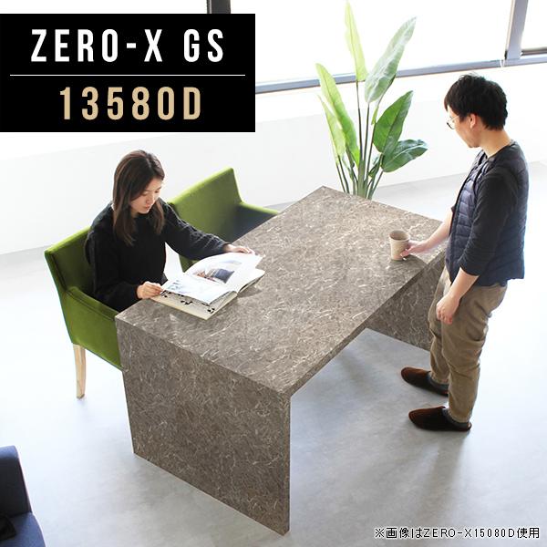 ラック ディスプレイラック シェルフ 長方形 ダイニングテーブル 幅135cm 奥行80cm 高さ72cm 新生活 鏡面 高級感 ホテル おしゃれ インテリア コの字 家具 モデルルーム オーダー家具 リビングボード 別注 ZERO-X 13580D GS