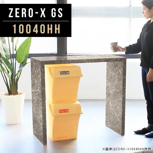 キッチンカウンター テーブル コンソールテーブル スリム 100cm ハイテーブル 高さ90cm 鏡面 玄関 キャビネット 奥行40 コンソール 収納 グレー デスク 受付 大理石 柄 おしゃれ オフィス ディスプレイラック 書斎机 オーダーテーブル 幅100cm 奥行40cm ZERO-X 10040HH GS