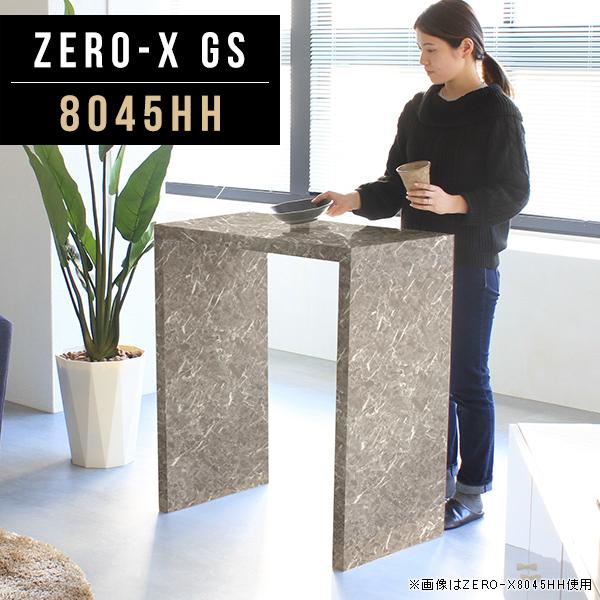 テーブル 大理石 柄 カフェテーブル 80 デスク 高さ90cm グレー ハイテーブル カウンターテーブル パソコン キッチンカウンター 一人暮らし おしゃれ 2人 ダイニング コの字 カフェ オーダー 西海岸 ダイニングテーブル オフィス 幅80cm 奥行45cm ZERO-X 8045HH GS