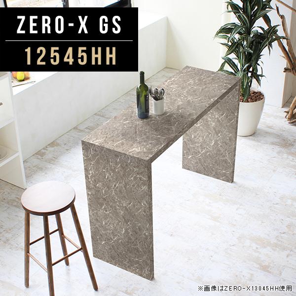 ハイテーブル コンソールテーブル スリム 高さ90cm 鏡面 玄関 キャビネット リビング 収納 棚 ディスプレイ コンソール テーブル グレー キッチン 大理石 柄 おしゃれ 机 コの字 シンプル オフィス 飾り棚 会議テーブル サイズオーダー 幅125cm 奥行45cm ZERO-X 12545HH GS