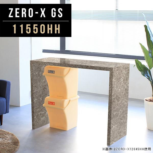 食卓テーブル ダイニングテーブル グレー 二人用 大理石 二人 ハイテーブル 高さ90cm 日本製 単品 鏡面 モダン コの字 キッチンカウンター 間仕切り 2人用 カウンターテーブル ハイタイプ バーテーブル 90 一人暮らし カウンター 受付 幅115cm 奥行50cm ZERO-X 11550HH GS