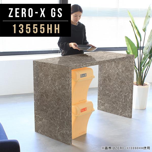 テーブル ダイニングテーブル 135 グレー 単品 大理石 カウンター ハイテーブル 高さ90cm 日本製 キッチン ハイ 鏡面 モダン コの字 カフェ キッチンカウンター 間仕切り カウンターテーブル リビング バーテーブル 90 おしゃれ 幅135cm 奥行55cm ZERO-X 13555HH GS