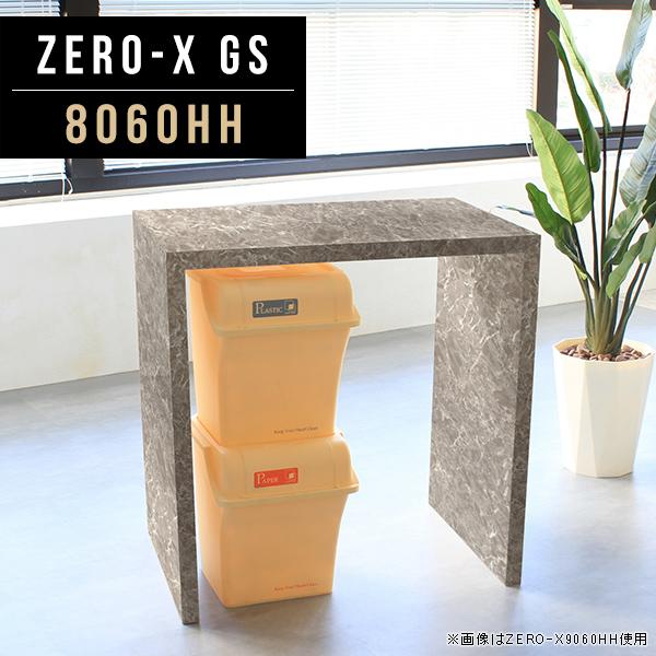カウンター バーカウンター デスク カウンターキッチン グレー ダイニング カウンターテーブル 高さ90cm ハイ 80 鏡面 バーテーブル 西海岸 大理石 柄 テーブル おしゃれ カフェ ハイテーブル 90 スリム コンパクト キッチンカウンター 幅80cm 奥行60cm ZERO-X 8060HH GS