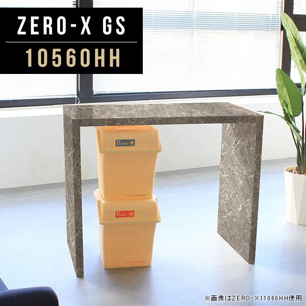 パソコンテーブル パソコンデスク pcデスク 奥行 60 おしゃれ 奥行600 書斎 机 高級 pcテーブル テーブル 鏡面 ハイテーブル 高さ90cm グレー 書斎机 ハイタイプ デスク カフェ キッチン シンプル リビング オーダーテーブル 幅105cm 奥行60cm 高さ90cm ZERO-X 10560HH GS
