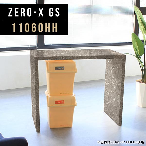 ダイニング ダイニングテーブル 110センチ グレー 二人用 大理石 二人 作業台 カウンターテーブル 収納 高さ90cm 日本製 単品 鏡面 モダン キッチンカウンター 間仕切り 2人用 ハイテーブル バーカウンターテーブル 一人暮らし 90 幅110cm 奥行60cm ZERO-X 11060HH GS