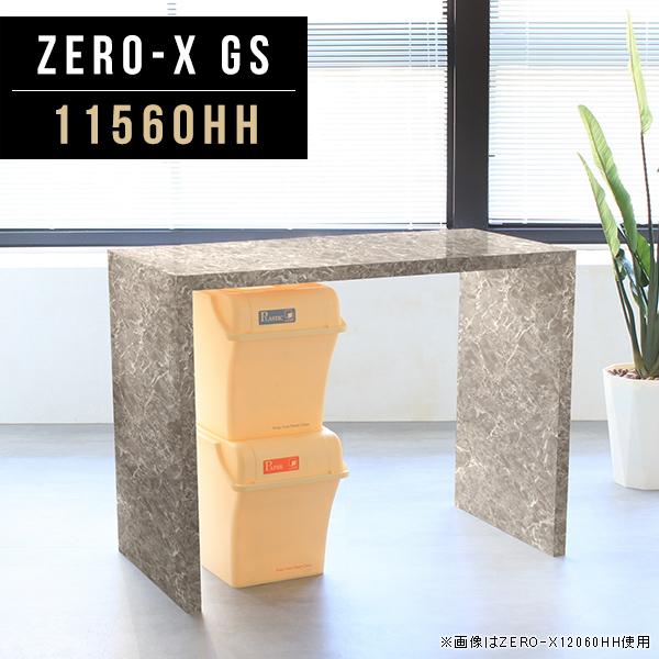 ダイニングテーブル テーブル グレー 二人用 大理石 二人 ハイテーブル 高さ90cm 日本製 単品 鏡面 モダン コの字 キッチンカウンター 間仕切り 2人用 カウンターテーブル バーテーブル 90 一人暮らし カウンター デスク 受付 幅115cm 奥行60cm ZERO-X 11560HH GS