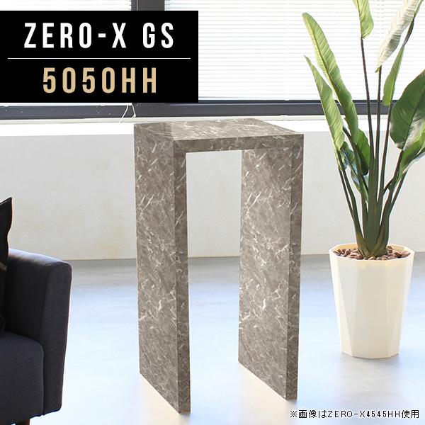 カウンターテーブル 高さ90cm グレー スリム テーブル コンパクト 正方形 カウンター バーカウンター 鏡面 おしゃれ 一人暮らし オフィス デスク 単品 ダイニング ラック 会議室 大理石 間仕切り ハイテーブル ダイニングテーブル 幅50cm 奥行50cm ZERO-X 5050HH GS