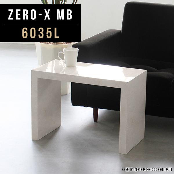 ナイトテーブル サイドテーブル モダン コの字 ローテーブル 小さい 高級感 ナチュラル おしゃれ ベッドサイドテーブル 60 大理石調 ミニテーブル かわいい 鏡面 ソファーサイドテーブル 長方形 小さめ ローデスク 書斎机 カフェ 幅60cm 奥行35cm 高さ42cm ZERO-X 6035L MB