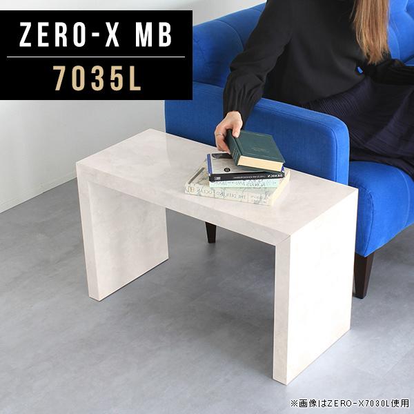 ソファーサイドテーブル サイドテーブル モダン コの字 ローテーブル 小さい ナイトテーブル ナチュラル おしゃれ 幅70 ベッドサイドテーブル 70 大理石柄 小さいテーブル 鏡面 長方形 小さめ ローデスク 文机 高級感 コンパクト 幅70cm 奥行35cm 高さ42cm ZERO-X 7035L MB