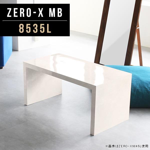 カフェテーブル 座卓 ローテーブル 高級感 コーヒーテーブル ナチュラル モダン ソファテーブル ロー ダイニング テーブル 大理石調 1人用 鏡面 リビングテーブル 長方形 ローデスク 一人暮らし コの字 北欧 和室 おしゃれ 幅85cm 奥行35cm 高さ42cm ZERO-X 8535L MB