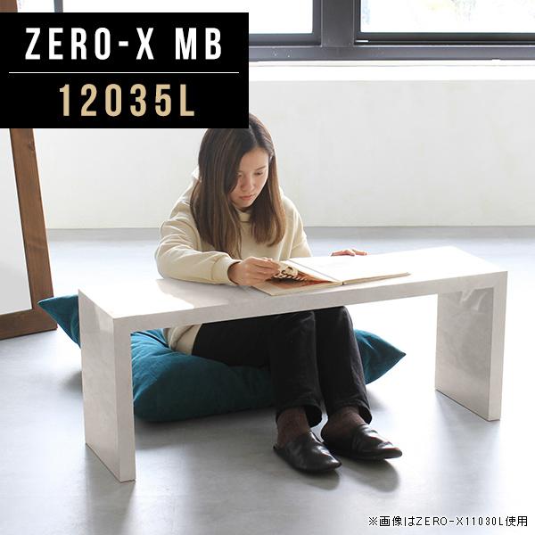 センターテーブル リビングテーブル 120 高級感 コーヒーテーブル ナチュラル モダン ソファ用テーブル ロー テーブル カフェ 大理石風 コンソール テーブル 鏡面 長方形 スリム デスク ローデスク コの字 北欧 幅120cm 奥行35cm 高さ42cm ZERO-X 12035L MB