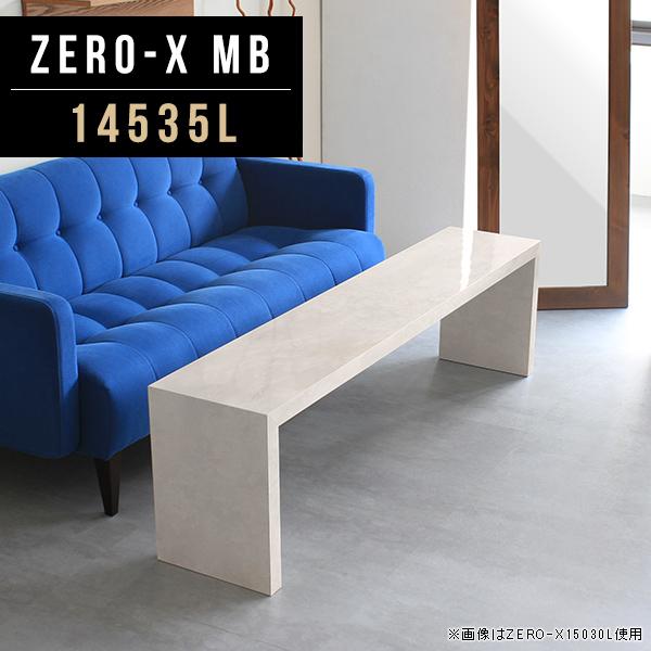 ローテーブル リビングテーブル ワイドデスク 高級感 コーヒーテーブル ナチュラル モダン 2人 センター テーブル センターテーブル 大理石柄 コンソールテーブル ソファテーブル 鏡面 長方形 スリム デスク ローデスク コの字 幅145cm 奥行35cm 高さ42cm ZERO-X 14535L MB