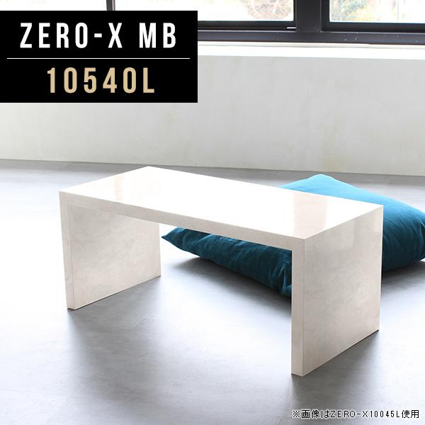 カフェテーブル ローテーブル 105 コーヒーテーブル ナチュラル 高級感 応接テーブル ロー テーブル カフェ センターテーブル 大理石調 鏡面 リビングテーブル 長方形 ローデスク コの字 北欧 オーダーテーブル 幅105cm 奥行40cm 高さ42cm ZERO-X 10540L MB