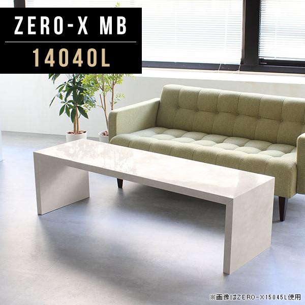カフェテーブル 座卓 ローテーブル ワイドデスク 高級感 コーヒーテーブル ナチュラル モダン 2人 ロー テーブル カフェ 大理石風 ソファ用テーブル 鏡面 リビングテーブル 長方形 スリム デスク ローデスク コの字 北欧 和室 幅140cm 奥行40cm 高さ42cm ZERO-X 14040L MB