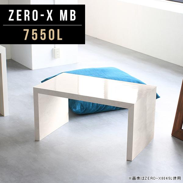リビングテーブル 座卓 ローテーブル コンパクト 高級感 コーヒーテーブル ナチュラル モダン ソファテーブル センター ダイニング テーブル 大理石柄 1人用 鏡面 長方形 ローデスク 一人暮らし コの字 北欧 シンプル おしゃれ 幅75cm 奥行50cm 高さ42cm ZERO-X 7550L MB
