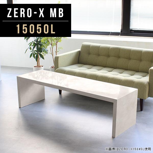 コーヒーテーブル センターテーブル ワイドデスク ローテーブル 大きい ナチュラル 高級感 2人 ロー テーブル カフェ風 大理石調 コンソール テーブル ソファテーブル 鏡面 長方形 スリム デスク 大きめ ローデスク コの字 北欧 幅150cm 奥行50cm 高さ42cm ZERO-X 15050L MB
