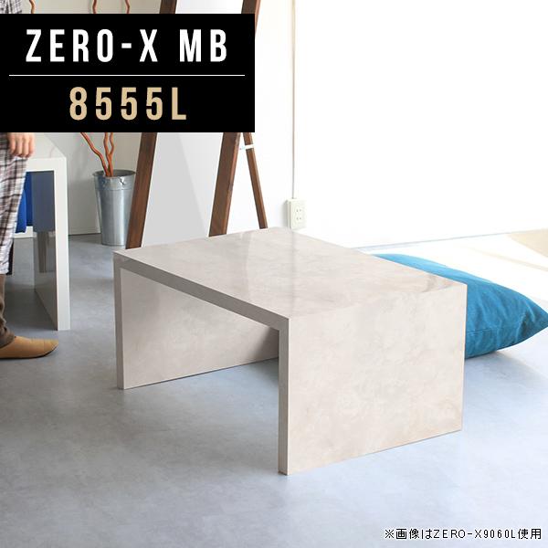 ソファーサイドテーブル サイドテーブル ローテーブル 大理石風 北欧 コンパクト ナイトテーブル ナチュラル おしゃれ ホテル インテリア ベッドサイドテーブル コの字ラック 小さいテーブル 鏡面 長方形 ローデスク 文机 高級感 幅85cm 奥行55cm 高さ42cm ZERO-X 8555L MB