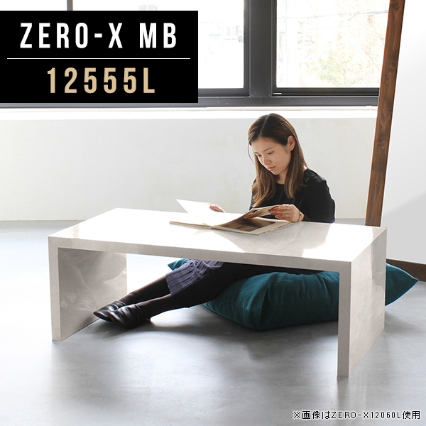 カフェテーブル 座卓 ローテーブル ダイニングテーブル 低め ナチュラル 高級感 ソファテーブル センター テーブル 大理石柄 鏡面 応接テーブル リビングテーブル 長方形 ローデスク ダイニング コの字 北欧 食卓 シンプル 幅125cm 奥行55cm 高さ42cm ZERO-X 12555L MB