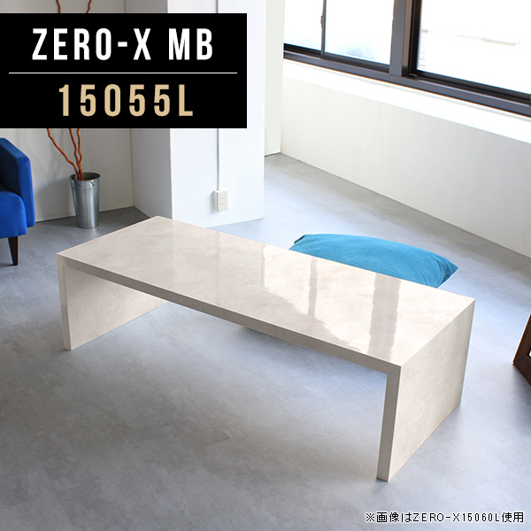 コーヒーテーブル センターテーブル 応接テーブル ワイドデスク ローテーブル 大理石風 大きめ ナチュラル 高級感 2人 ロー テーブル 大理石柄 コンソール 鏡面 オフィステーブル 長方形 スリム デスク 大きい ローデスク コの字 幅150cm 奥行55cm 高さ42cm ZERO-X 15055L MB