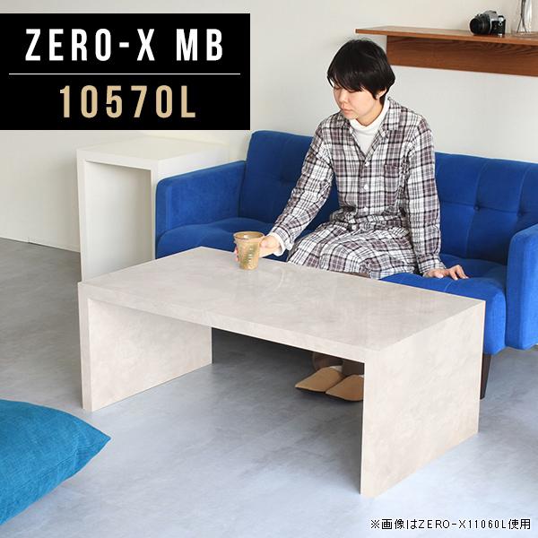 コーヒーテーブル センターテーブル 105 ローテーブル ナチュラル 高級感 応接テーブル ロー テーブル カフェ風 大理石風 鏡面 文机 リビングテーブル 長方形 ローデスク コの字 北欧 書斎机 オーダーテーブル 幅105cm 奥行70cm 高さ42cm ZERO-X 10570L MB