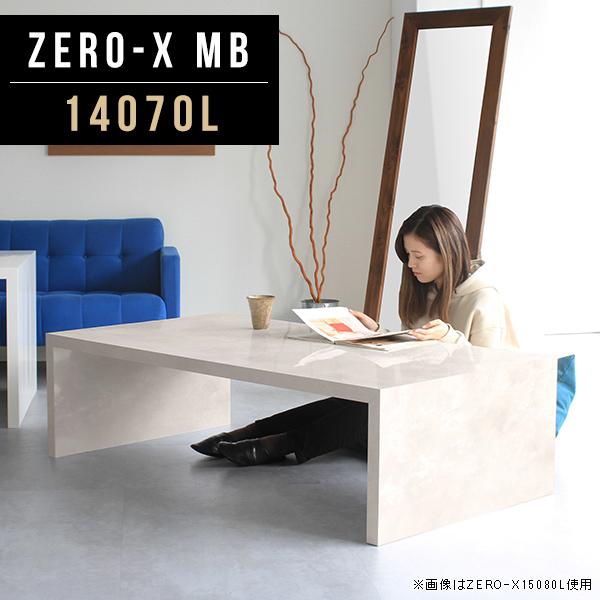 リビングテーブル センターテーブル ダイニングテーブル 低め ローテーブル 大きい ナチュラル 高級感 2人 センター テーブル 大理石 柄 鏡面 オフィステーブル 長方形 大きめ ローデスク コの字 食卓 応接テーブル ダイニング 幅140cm 奥行70cm 高さ42cm ZERO-X 14070L MB
