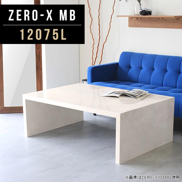 センターテーブル カフェテーブル 120 高級感 コーヒーテーブル ナチュラル モダン ソファ用テーブル センター テーブル カフェ 大理石柄 鏡面 リビングテーブル 長方形 ローデスク コの字 北欧 オーダーテーブル 幅120cm 奥行75cm 高さ42cm ZERO-X 12075L MB