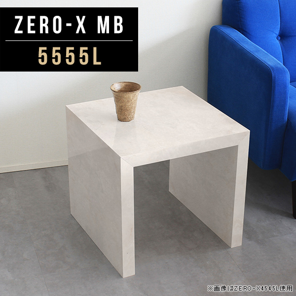 リビングテーブル センターテーブル 正方形 ローテーブル 小さめ 小さいテーブル おしゃれ ナチュラル 高級感 テーブル 一人用 コンパクト ミニテーブル かわいい 花台 玄関 大理石 柄 鏡面 ローデスク コの字 北欧 一人暮らし 幅55cm 奥行55cm 高さ42cm ZERO-X 5555L MB