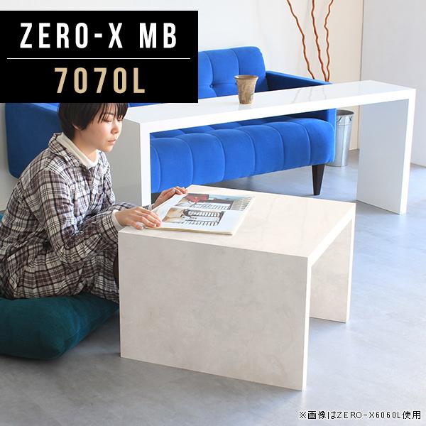 サイドテーブル ナイトテーブル ローテーブル 正方形 モダン 高級感 ナチュラル おしゃれ 幅70 ベッドサイドテーブル コの字ラック 70 大理石調 テーブル 一人用 鏡面 ソファーサイドテーブル かっこいい サイド ローデスク 文机 幅70cm 奥行70cm 高さ42cm ZERO-X 7070L MB