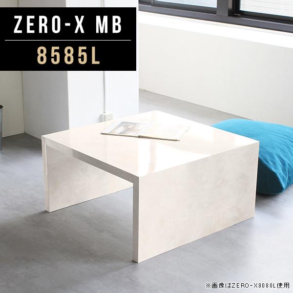 ローテーブル リビングテーブル 正方形 コンパクト コーヒーテーブル ナチュラル 高級感 ソファ用テーブル ロー ダイニング テーブル カフェ センターテーブル 大理石 柄 1人用 鏡面 ローデスク 一人暮らし コの字 北欧 おしゃれ 幅85cm 奥行85cm 高さ42cm ZERO-X 8585L MB