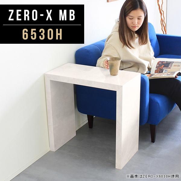 コーヒーテーブル コンパクト デスクサイド サイドテーブル コの字 テーブル カフェテーブル 省スペース 大理石 柄 鏡面 ハイテーブル カフェテーブル 北欧 ソファテーブル カウンターテーブル 応接室 ハイカウンターテーブル 幅65cm 奥行30cm 高さ60cm ZERO-X 6530H MB