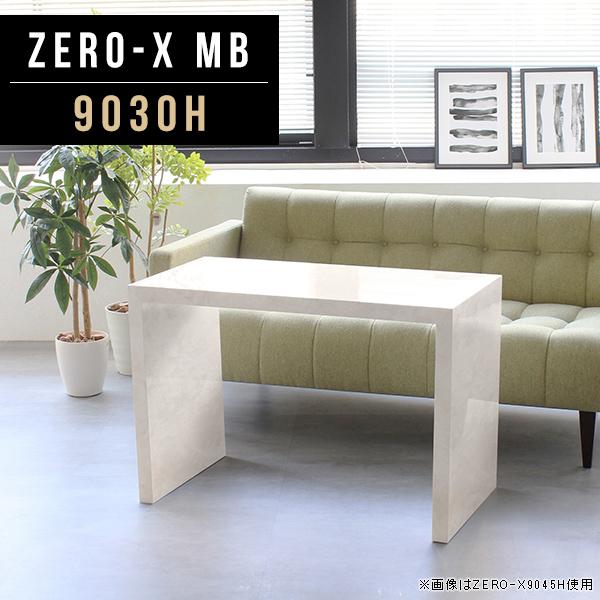 食卓 テーブル ダイニングテーブル 90 スリム コンパクト 大理石風 鏡面 スリムテーブル カフェテーブル 一人暮らし おしゃれ 食事テーブル 長方形 ソファテーブル 高め デスク オーダーテーブル コの字 オーダー家具 幅90cm 奥行30cm 高さ60cm ZERO-X 9030H MB