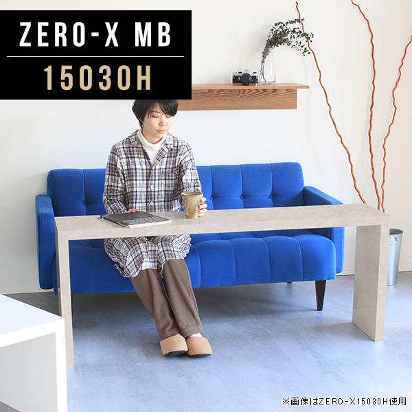 デスクサイド ナイトテーブル サイドテーブル テーブル 大きめ おしゃれ スリム 大理石調 ソファテーブル 高め 鏡面 スリムテーブル コの字 会議用テーブル ワイド サイドボード カフェテーブル カウンター 長方形 デスク 幅150cm 奥行30cm 高さ60cm ZERO-X 15030H MB