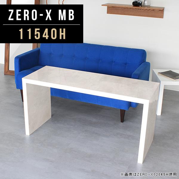 食卓 テーブル ダイニングテーブル ソファ スリム 大理石調 鏡面 スリムテーブル コの字 デスク カフェ モダン 食事テーブル おしゃれ 長方形 ソファテーブル 高め オーダーテーブル コの字テーブル 高級家具 シンプル 机 幅115cm 奥行40cm 高さ60cm ZERO-X 11540H MB
