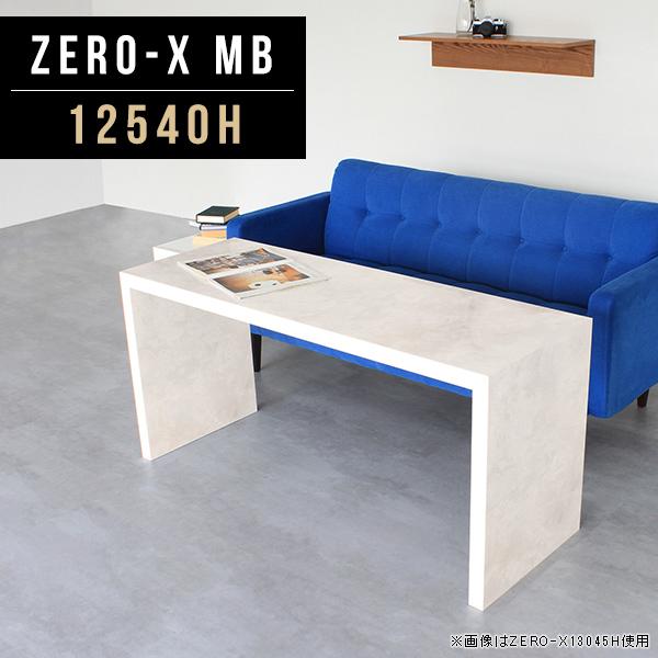 pcデスク パソコンデスク スリム 机 コの字 テーブル ハイタイプ 高さ 60cm 大理石柄 鏡面 パソコンテーブル コの字テーブル オーダー パソコン デスク 書斎 応接室 長方形 モダン ソファテーブル 高め サイズオーダー 幅125cm 奥行40cm 高さ60cm ZERO-X 12540H MB