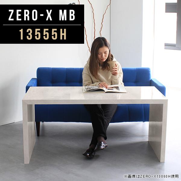 食卓 テーブル ダイニングテーブル ソファ 大きい 2人用 食事テーブル 大理石 柄 鏡面 食卓テーブル 2人 カフェ モダン おしゃれ 長方形 デスク ソファテーブル 高め オーダーテーブル コの字 高級家具 シンプル オーダー 幅135cm 奥行55cm 高さ60cm ZERO-X 13555H MB