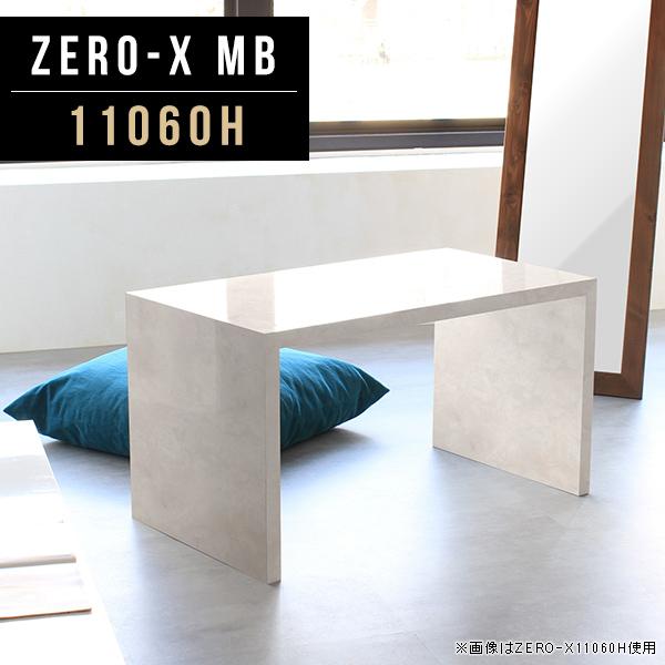 ダイニング テーブル ソファ 2人 ダイニングテーブル 大理石風 鏡面 2人用 食卓 デスク カフェ 食卓テーブル 食事テーブル おしゃれ モダン 長方形 ソファテーブル 高め オーダーテーブル コの字 高級家具 オーダー 幅110cm 奥行60cm 高さ60cm ZERO-X 11060H MB