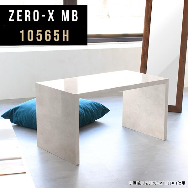テーブル 本棚 センターテーブル パソコンデスク ラック デスク コの字 ローデスク ディスプレイラック ディスプレイ おしゃれ リビング 棚 大理石調 鏡面 シンプル 1段 陳列棚 長方形 和風 インテリア 飾り棚 オフィス モダン 幅105cm 奥行65cm 高さ60cm ZERO-X 10565H MB