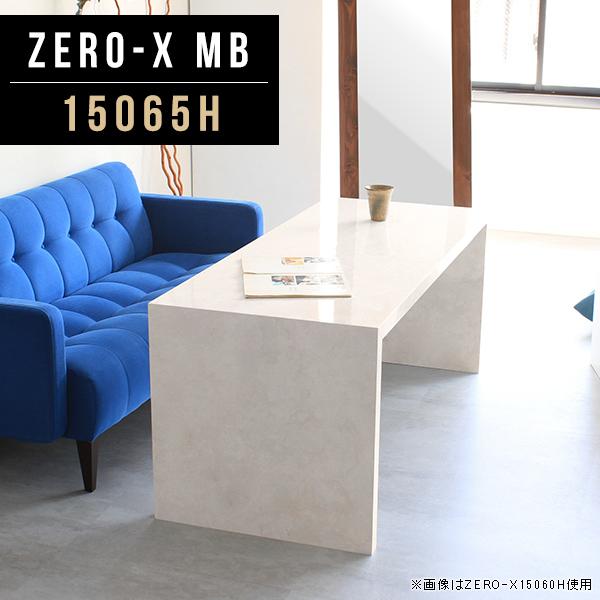 食卓テーブル ダイニングテーブル ソファ 大きい 2人用 テーブル 食事テーブル 大理石風 鏡面 食卓 カフェテーブル 高さ60cm 2人 北欧 ソファテーブル 高め おしゃれ 長方形 デスク 机 サイズオーダー コの字テーブル 高級家具 幅150cm 奥行65cm ZERO-X 15065H MB