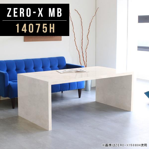 サイドボード キャビネット ディスプレイ 什器 収納 ハイテーブル テーブル 大理石風 ラック 鏡面 収納家具 棚 おしゃれ カウンターテーブル オーダー 大きめ 長方形 カフェ風 カウンター デスク シンプル コの字 モダン 幅140cm 奥行75cm 高さ60cm ZERO-X 14075H MB