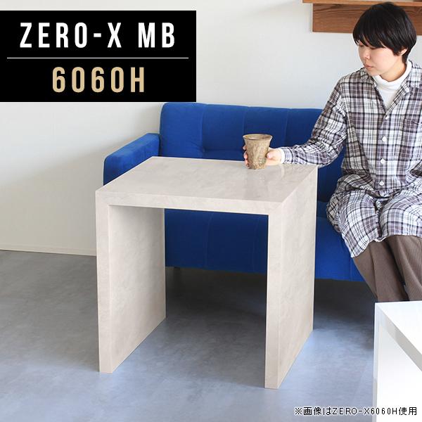 コーヒーテーブル コンパクト サイドテーブル ハイテーブル 幅60 正方形 カフェテーブル 省スペース 大理石柄 鏡面 ソファテーブル カフェ風 キッチン カウンターテーブル 高級感 オフィス 応接室 ハイカウンターテーブル 幅60cm 奥行60cm 高さ60cm ZERO-X 6060H MB