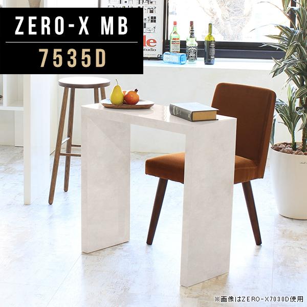 カフェテーブル テーブル ダイニング テレワーク パソコンデスク デスク 机 幅75cm 奥行35cm 高さ72cm 新生活 鏡面 高級感 ホテル おしゃれ インテリア コの字 家具 モデルルーム 学習机 アパレル 収納シェルフ 別注 ZERO-X 7535D MB