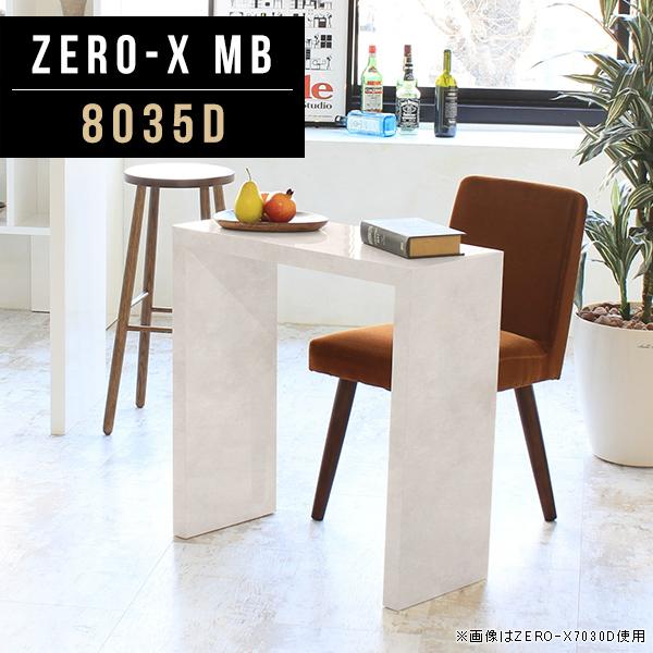 書斎机 メラミン ダイニングテーブル テーブル パソコンデスク 机 テレワーク デスク 勉強机 幅80cm 奥行35cm 高さ72cm ホテル ビネスホテル 高級感 おしゃれ 鏡面 法人 業務用 新生活 一人暮らし 陳列棚 間仕切り 1段 ZERO-X 8035D MB