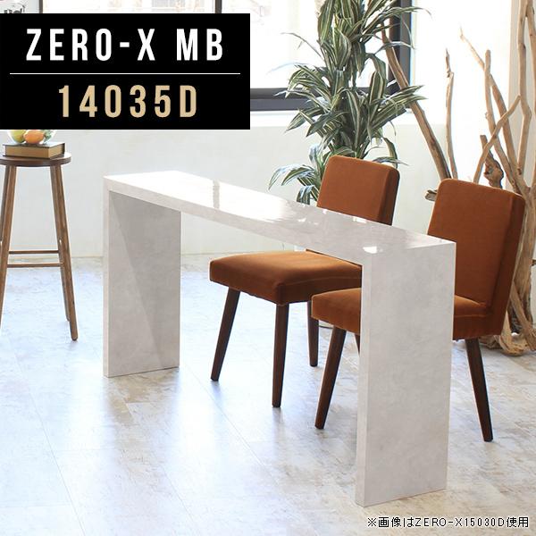 テーブル ダイニングテーブル 長方形 おしゃれ テレワーク パソコンデスク メラミン 日本製 幅140cm 奥行35cm 高さ72cm 商談スペース エントランス 受付け 業務用 会議用テーブル フードコート サイズオーダー 多目的ラック 別注 ZERO-X 14035D MB