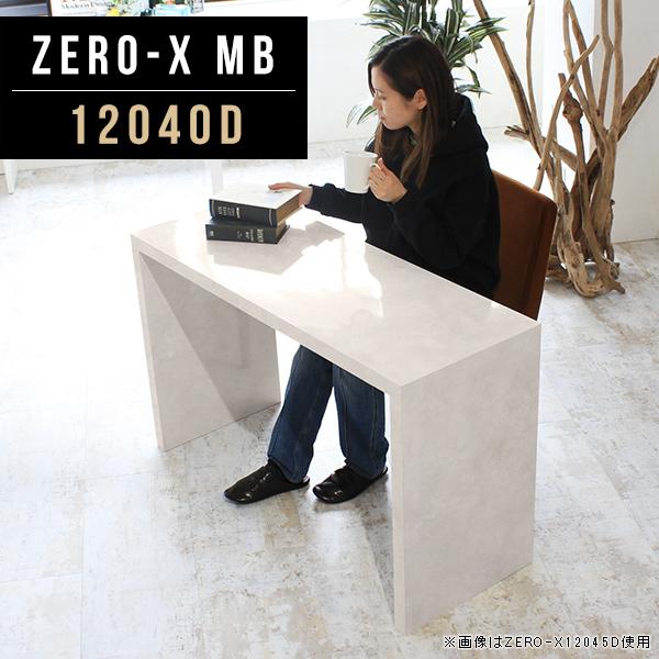 ダイニングテーブル メラミン 国産 おしゃれ テレワーク パソコンデスク レストラン カフェ 幅120cm 奥行40cm 高さ72cm 民宿 高級感 鏡面 食卓机 インテリア 家具 モデルルーム ロビー エントランス 荷物置き 1段 別注 書斎デスク ZERO-X 12040D MB