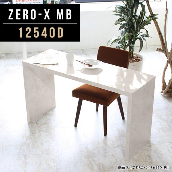 デスク おしゃれ オーダー テーブル 大理石 棚 マーブル pcテーブル ワークデスク パソコンデスク 鏡面 pcデスク ハイタイプ ナチュラル リビング 会議室 ハイテーブル 勉強机 作業台 学習デスク 日本製 食卓テーブル 幅125cm 奥行40cm 高さ72cm ZERO-X 12540D mb