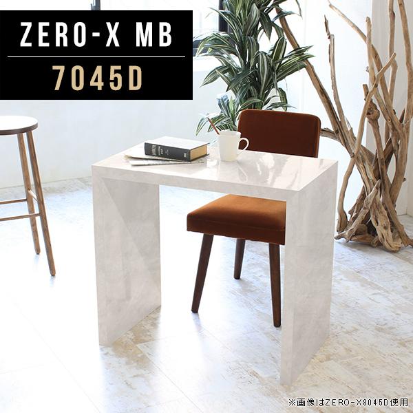 ダイニングテーブル メラミン 国産 おしゃれ テレワーク パソコンデスク レストラン カフェ 幅70cm 奥行45cm 高さ72cm コの字 鏡面テーブル 高品質 モダン ショップ ホテル 間仕切り 収納シェルフ サイズオーダー ZERO-X 7045D MB