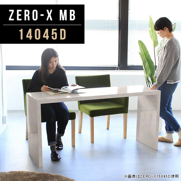 テーブル ナチュラル 幅140 ダイニングテーブル 北欧 140 ダイニング キッチンラック カフェ 1400 単品 会議用テーブル おしゃれ カントリー スリム リビング キッチン 作業 台 収納 マーブル オシャレ オーダーメイド 幅140cm 奥行45cm 高さ72cm ZERO-X 14045D mb